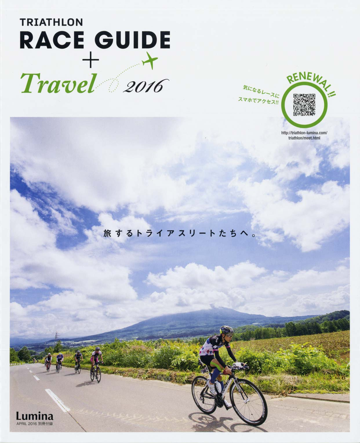 RACE GUIDE+Travel